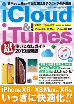 iCloud&iTunes超使いこなしガイド 2019最新版-電子書籍