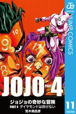 ジョジョの奇妙な冒険 第4部 モノクロ版 11-電子書籍