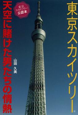 東京スカイツリー 天空に賭けた男たちの情熱-電子書籍