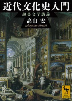 近代文化史入門 超英文学講義-電子書籍