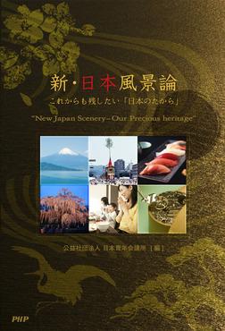 新・日本風景論 これからも残したい「日本のたから」-電子書籍