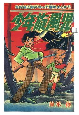 少年旋風児 (3)-電子書籍