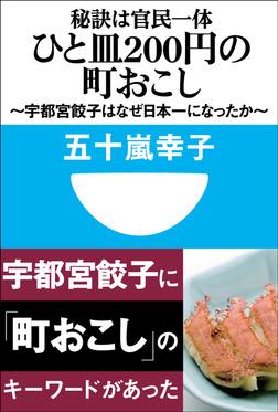 秘訣は官民一体 ひと皿200円の町おこし ~宇都宮餃子はなぜ日本一になったか~(小学館101新書)-電子書籍
