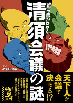 誰も書かなかった 清須会議の謎-電子書籍