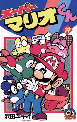 スーパーマリオくん(19)-電子書籍