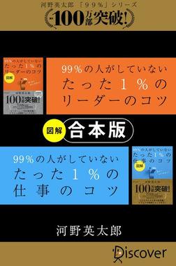 【合本版】「図解」 99% の人がしていないたった 1% のリーダーのコツ・仕事のコツ-電子書籍