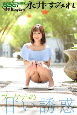 永井すみれ プーケットの甘い誘惑-電子書籍