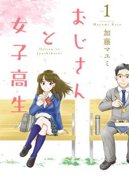 おじさんと女子高生 1-電子書籍