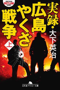 実録・広島やくざ戦争(上)-電子書籍