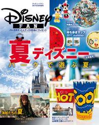 ディズニーファン2017年8月号増刊 スペシャルマップつき! 「夏ディズニー」大特集号