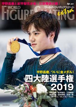 ワールド・フィギュアスケートEXTRA 四大陸選手権2019特集-電子書籍