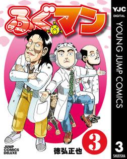 ふぐマン 3-電子書籍