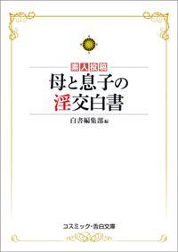 母と息子の淫交白書(コスミック告白文庫)