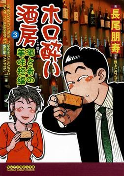 ホロ酔い酒房 3-電子書籍