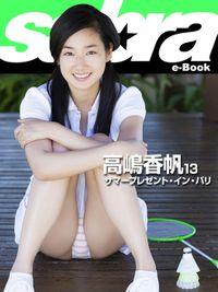 サマープレゼント・イン・バリ 高嶋香帆13 [sabra net e-Book]