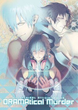 Nitro+CHiRAL Official Works ~DRAMAtical Murder~-電子書籍