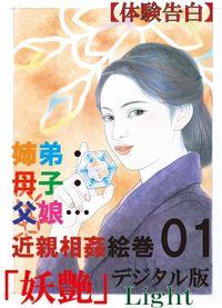 【体験告白】姉弟・母子・父娘…26編の近親相姦絵巻01