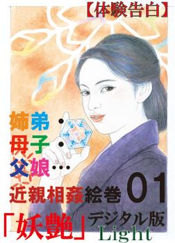 【体験告白】姉弟・母子・父娘…26編の近親相姦絵巻01-電子書籍