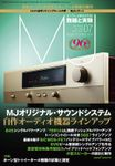 MJ無線と実験2020年7月号