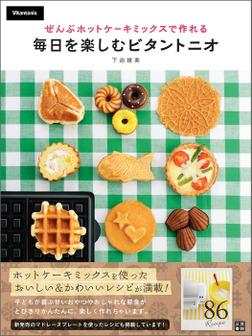 ぜんぶホットケーキミックスで作れる 毎日を楽しむビタントニオ-電子書籍