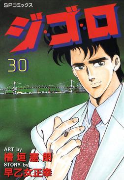 ジ・ゴ・ロ (30)-電子書籍