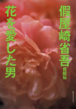 假屋崎省吾自叙伝 : 花を愛した男-電子書籍