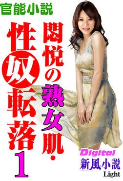 【官能小説】悶悦の熟女肌・性奴転落01-電子書籍