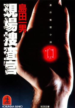 現場(げんじょう)捜査官-電子書籍