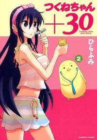 つくねちゃん+30 (2)