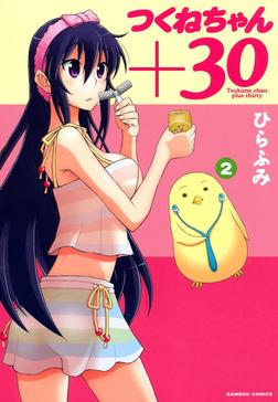 つくねちゃん+30 (2)-電子書籍