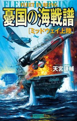 憂国の海戦譜 ミッドウェイ上陸-電子書籍