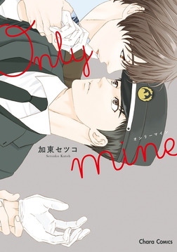 Only mine-電子書籍