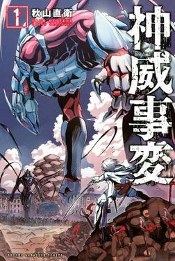 神威事変(1)-電子書籍