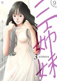 三姉妹 9巻