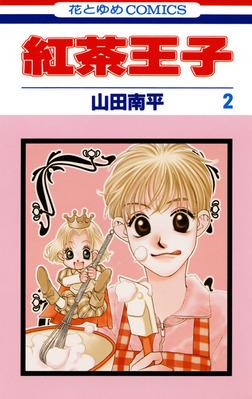 紅茶王子 2巻-電子書籍