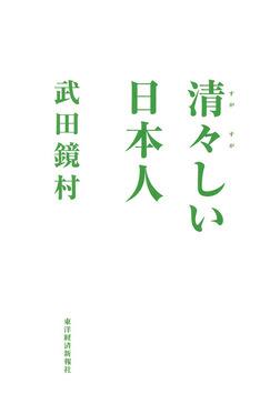清々しい日本人-電子書籍