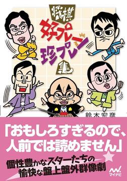 将棋 好プレー珍プレー集-電子書籍