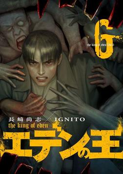エデンの王【特装版】 6-電子書籍