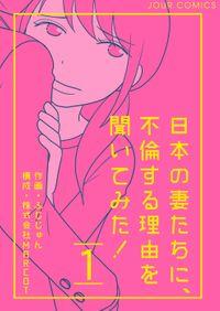 日本の妻たちに、不倫する理由を聞いてみた!(ジュールコミックス)