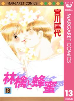 林檎と蜂蜜 13-電子書籍
