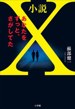 小説X あなたをずっと、さがしてた 【電子オリジナル版】-電子書籍