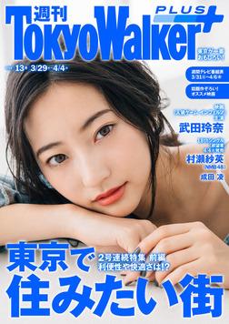 週刊 東京ウォーカー+ 2018年No.13 (3月28日発行)-電子書籍