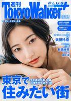 週刊 東京ウォーカー+ 2018年No.13 (3月28日発行)