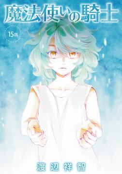 花丸漫画 魔法使いの騎士 第15話-電子書籍