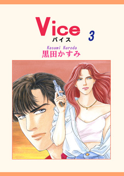 Vice 3巻-電子書籍