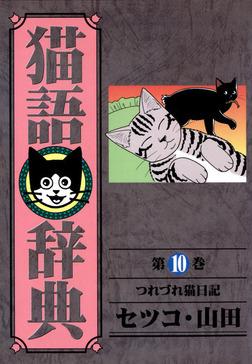 猫語辞典 10巻-電子書籍