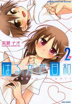 はるかぜ日和 (2)-電子書籍