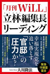 「月刊WiLL」立林編集長リーディング(幸福の科学出版)