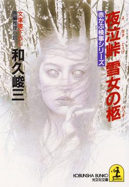 夜泣峠 雪女の柩-電子書籍