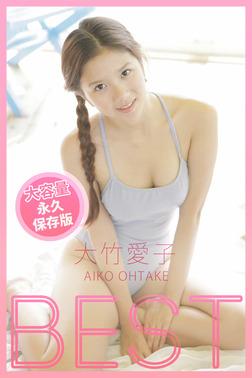 BEST / 大竹愛子-電子書籍